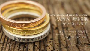 刻印できる指輪